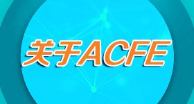 ACFE美国注册舞弊审查师