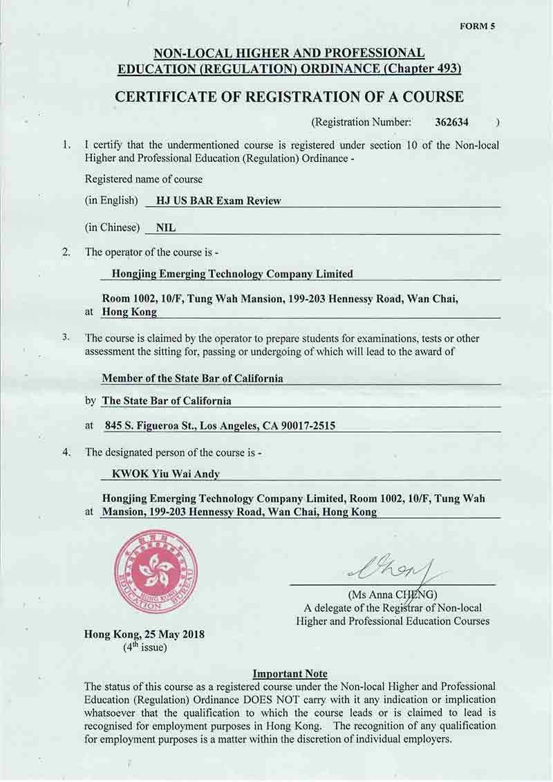香港教育局USBAR課程注冊認證.jpg