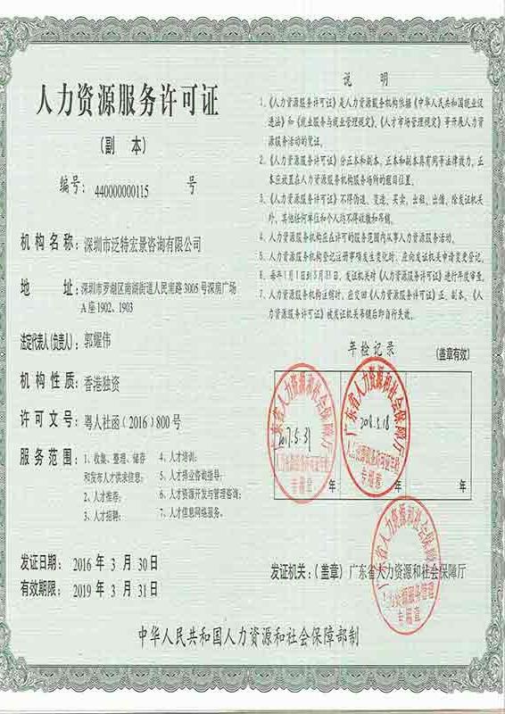国家授权人力资源服务许可2.jpg