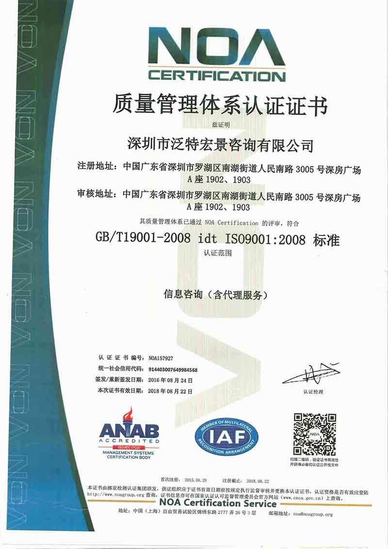 宏景国际信息咨询服务ISO9001认证.jpg
