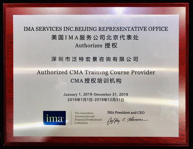 澳大利亚IMA授权培训教育机构