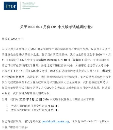 CMA中文版延期考试