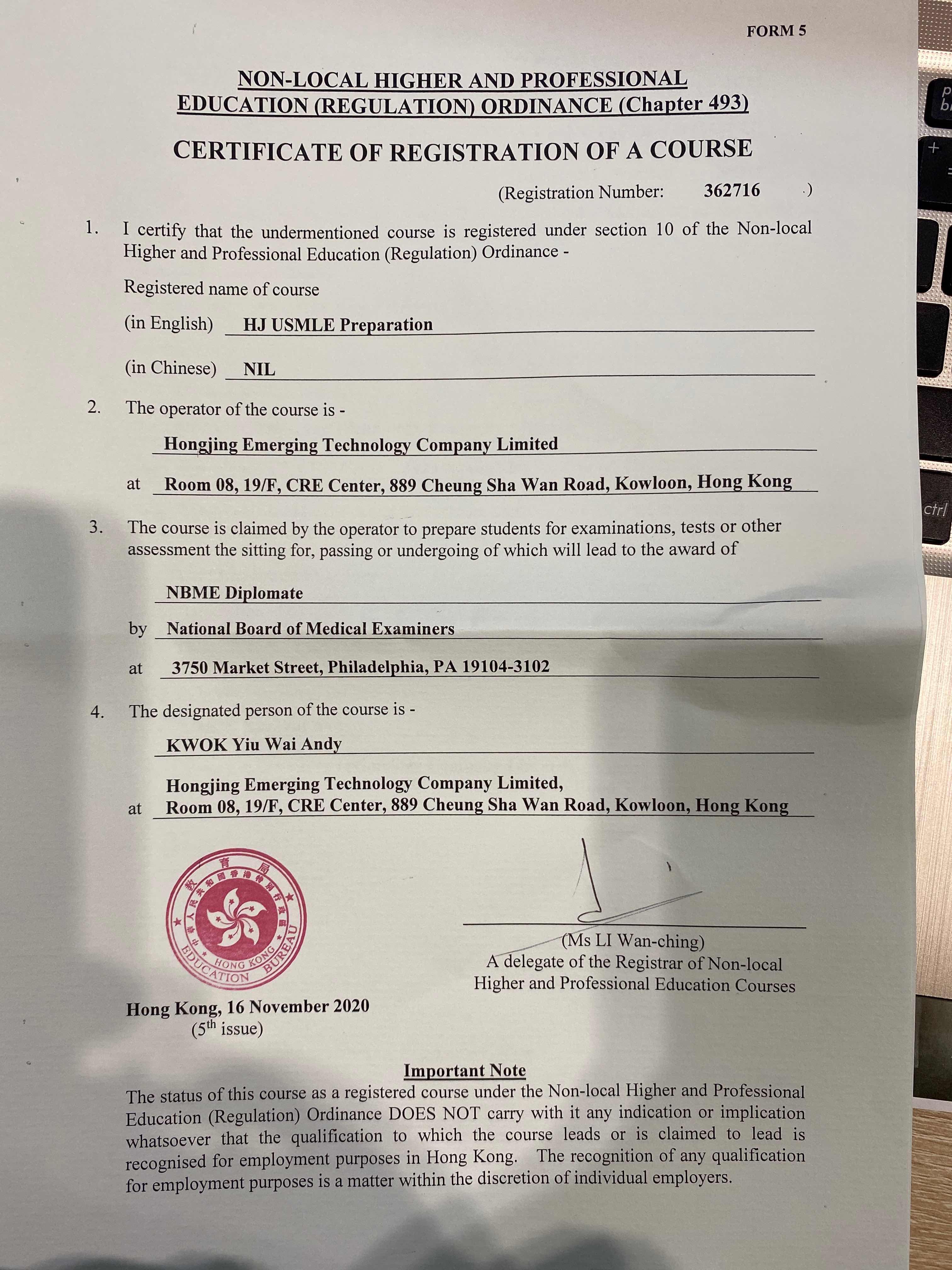 香港教育局USMLE课程注册认证.jpg
