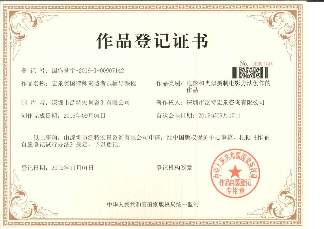 美国律师课程作品登记证书