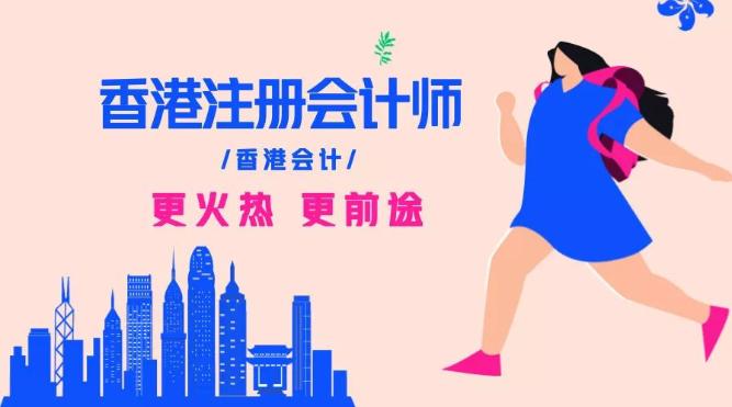 香港注册会计师.png