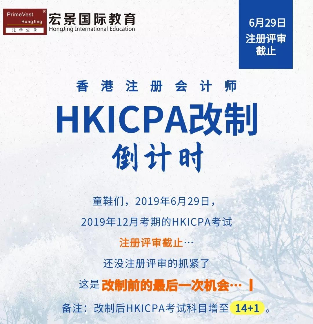 重大通知:HKICPA注册评审马上截止