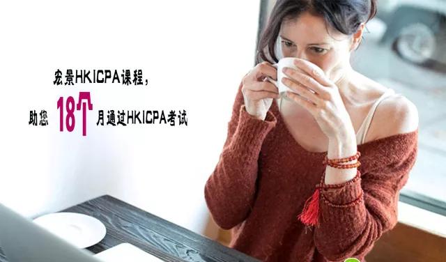 AICPA换HKICPA
