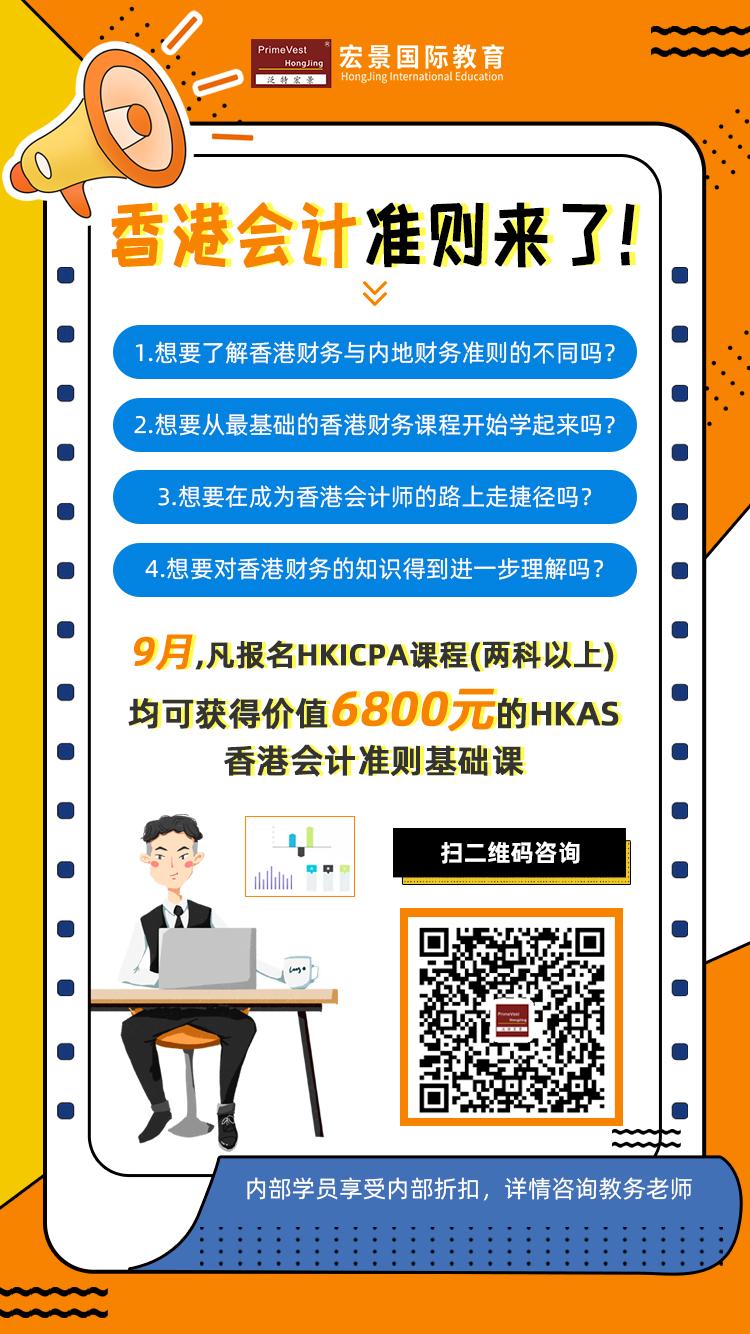 香港会计师