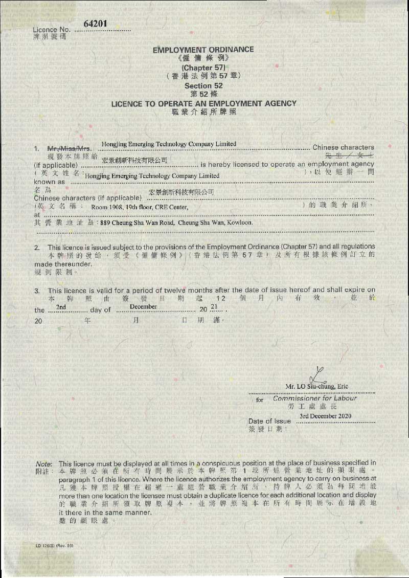 香港劳工处职业介绍所牌照号码:64201