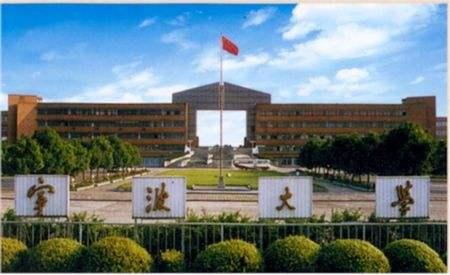 宁波大学.jpg