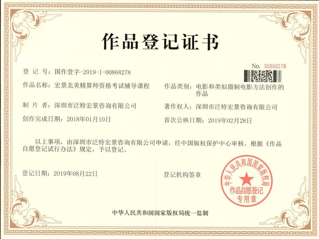 北美精算师资格考试辅导课程作品登记证书