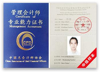 管理会计师(中级)证书