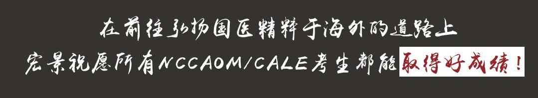 在前往弘扬国医精粹于海外的道路上,宏景祝愿所有NCCAOM/CALE考生都能取得好成绩!