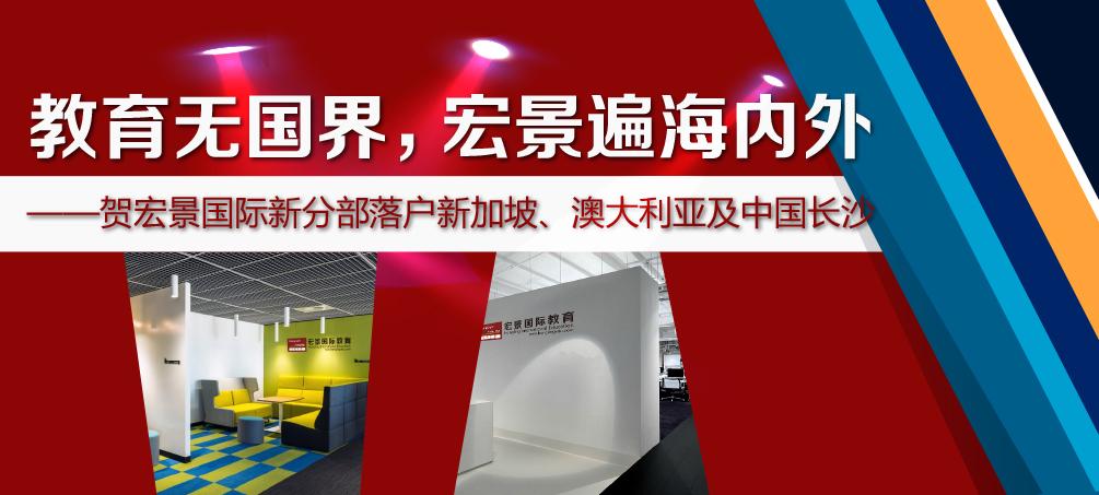 贺宏景国际新分部落户新加坡、澳大利亚及中国长沙