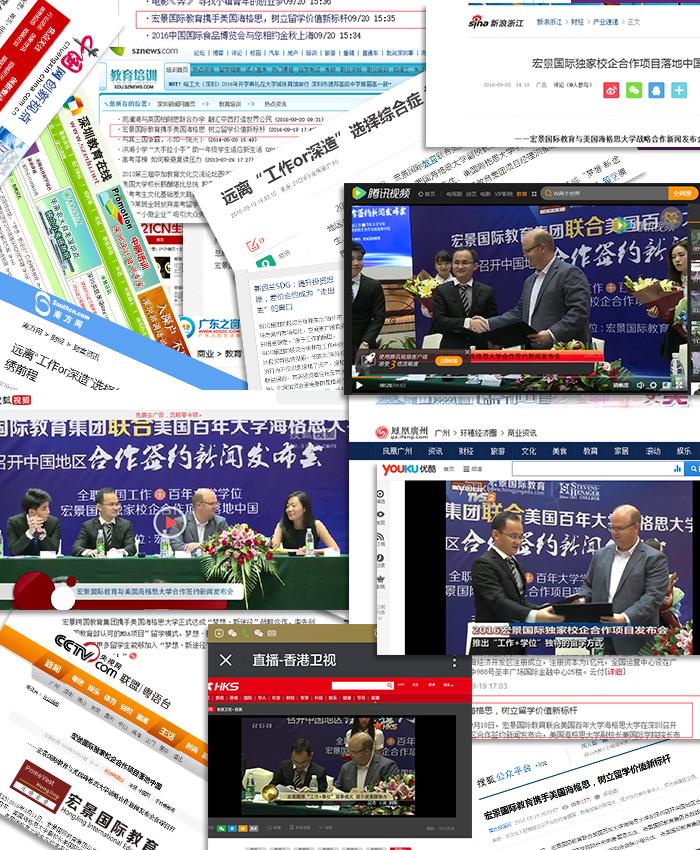 """国内30家媒体聚焦  宏景&海格思""""留学新途径"""""""