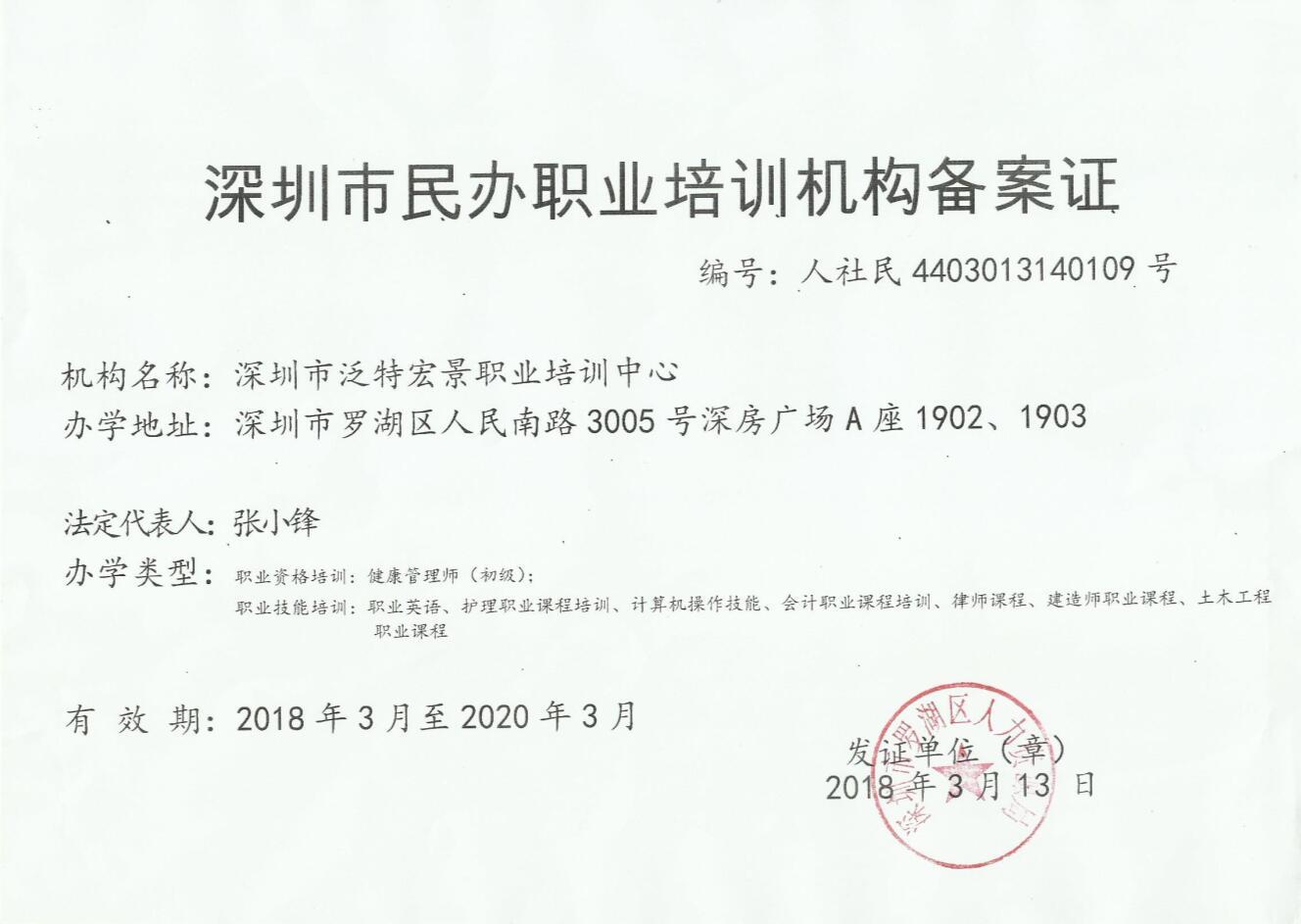 泛特宏景职业培训中心,中国人民共和国教育培训办学许可证